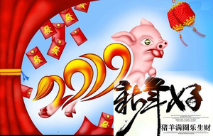 新年賀詞 Address to Chinese New Year